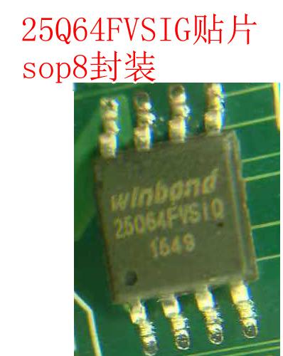 BIOS芯片.jpg