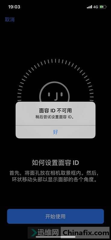 iPhoneX 手机面容ID不可用怎么办?