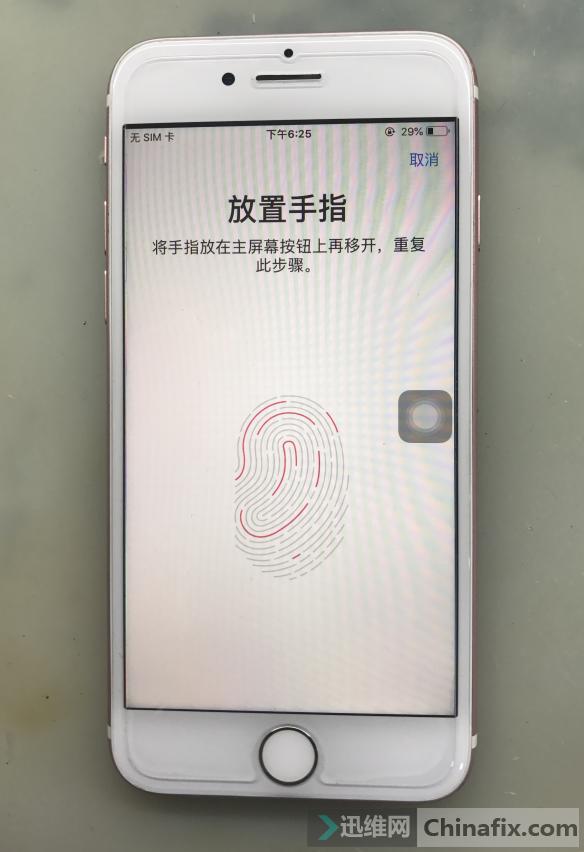 iPhone 7手机按指纹键没有反应故障维修 图2