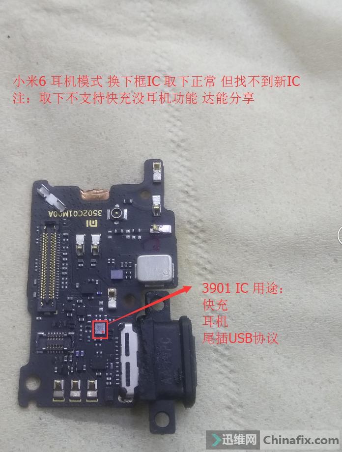 小米6 耳机模式注意事项.png