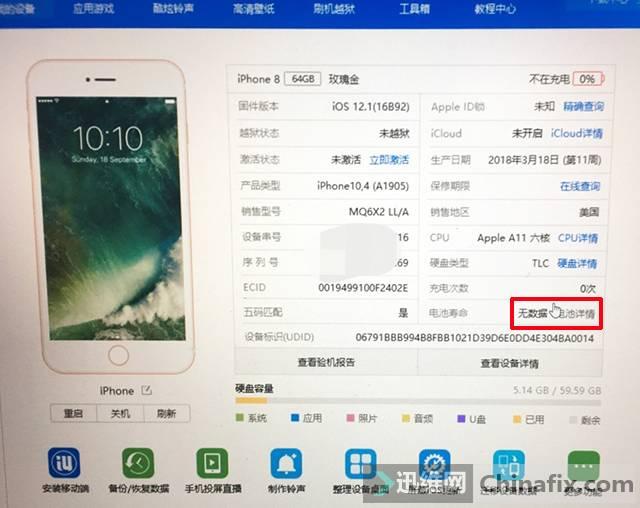 iPhone 8手机重启,无电池数据故障维修 图1