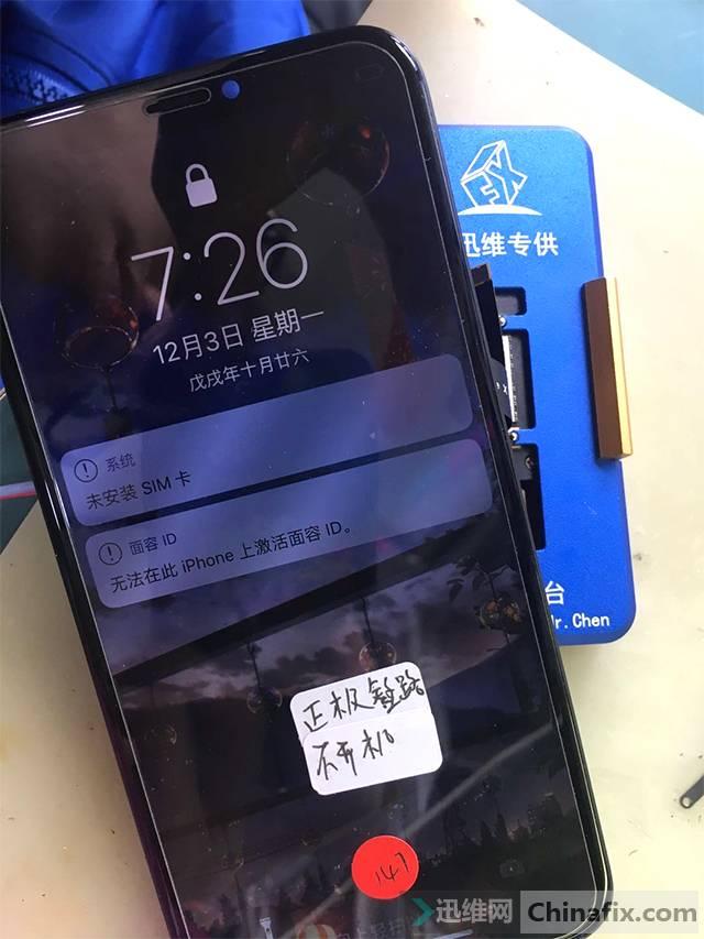 iPhone X手机短路不开机故障维修 图8