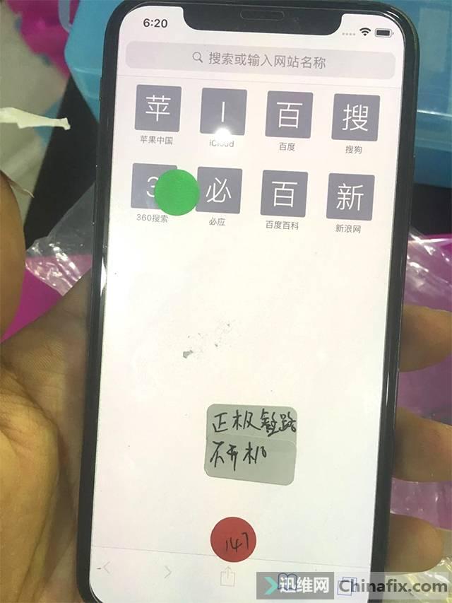 iPhone X手机短路不开机故障维修 图9