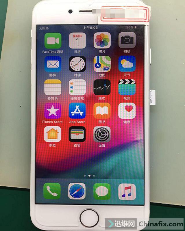 iPhone 8手机无服务有基带有串号故障维  图1