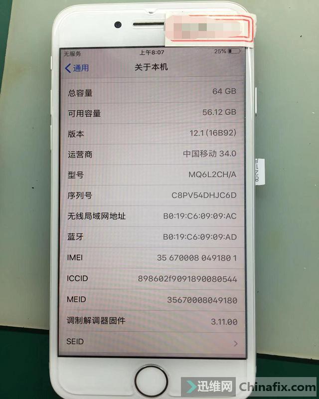 iPhone 8手机无服务有基带有串号故障维  图3