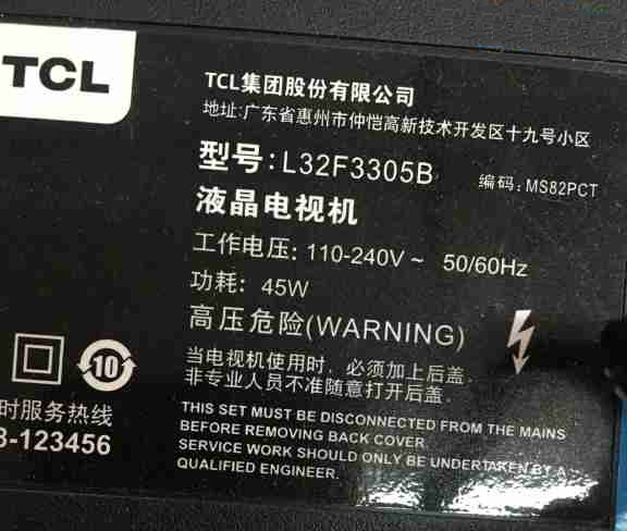 王牌l32f3305b液晶电视开机背光闪一下黑屏故障维修案例1