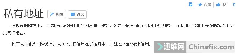私有IP.png