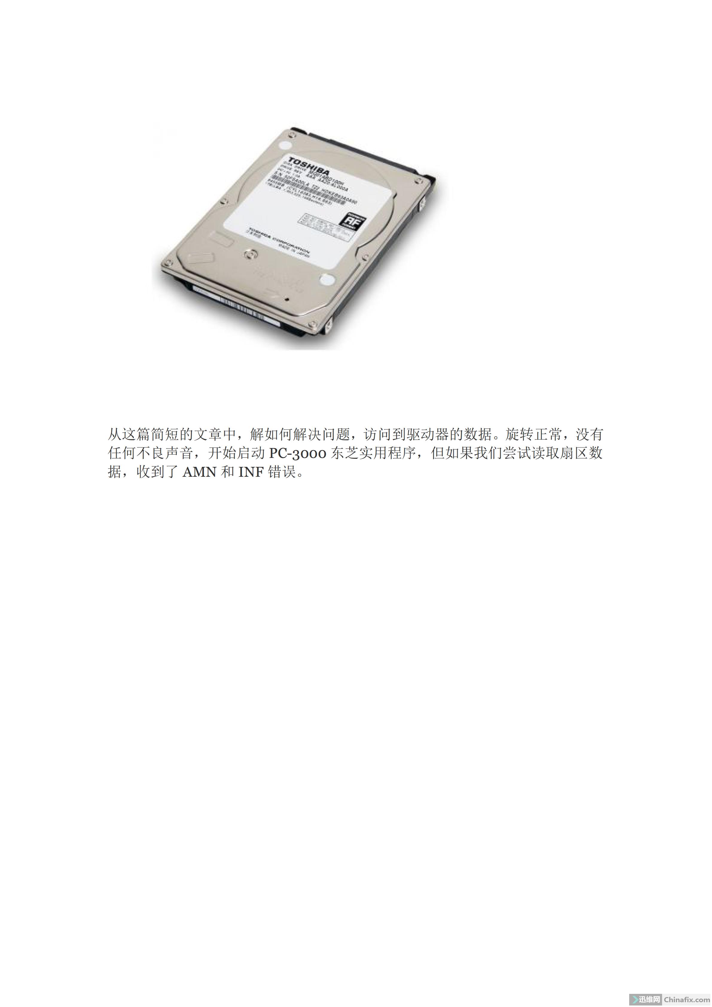 东芝。 如何绕过SSHD驱动器中的NAND问题。_00.png