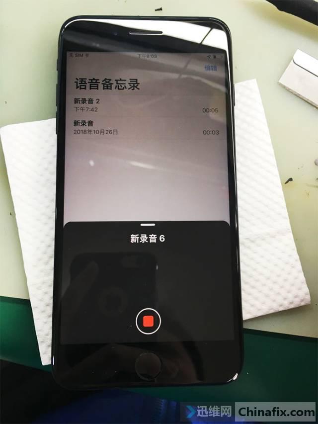 iPhone 7Plus手机无法正常通话、录音故障维修 图1
