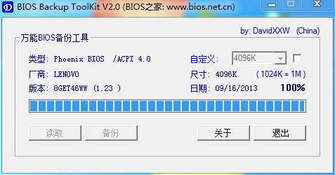 系统下读取bioS万能.jpg