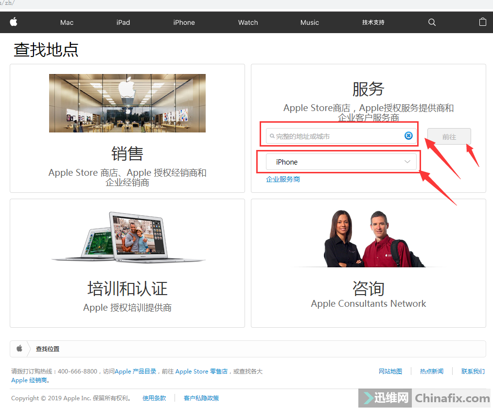 苹果售后网站 苹果发布会直播