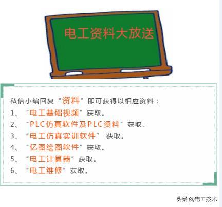 老师傅教你电气施工图的识读方式,机会难得,再不学就错过了-7.jpg
