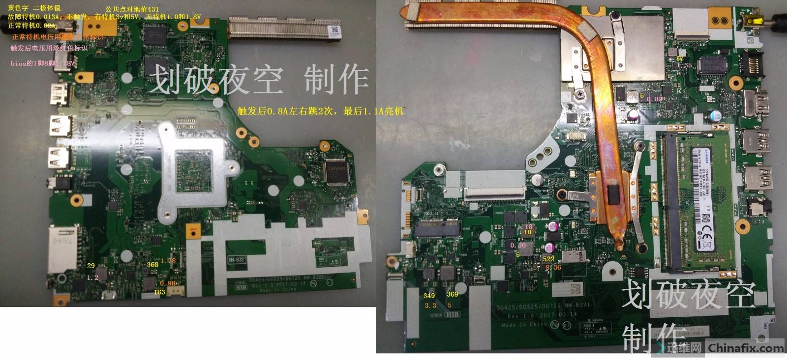 联想320-15ast板nm-b321电感对地值电压标识.jpg