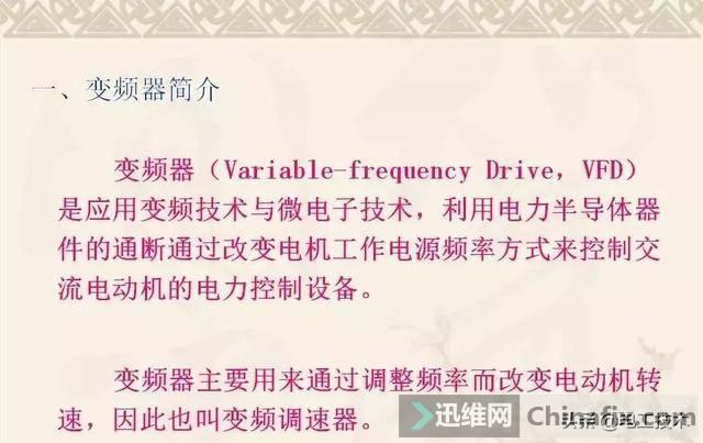 一文搞定变频器:变频器的安装、原理、接线、维护及问题处理-3.jpg