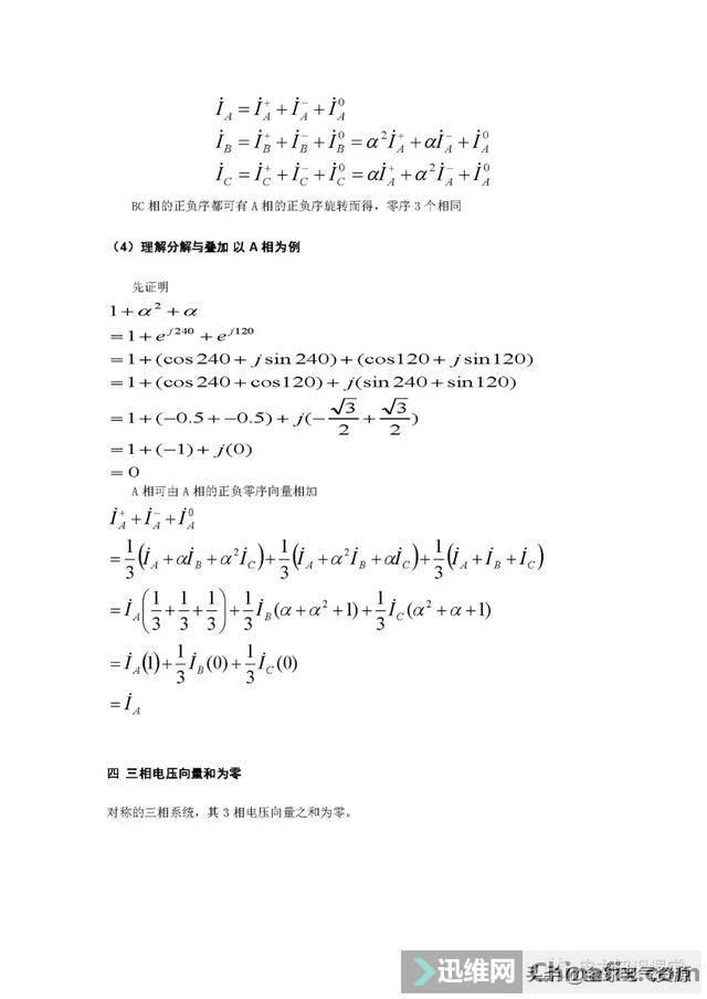 正序负序零序的理解-7.jpg