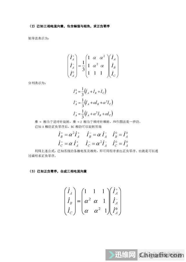 正序负序零序的理解-6.jpg