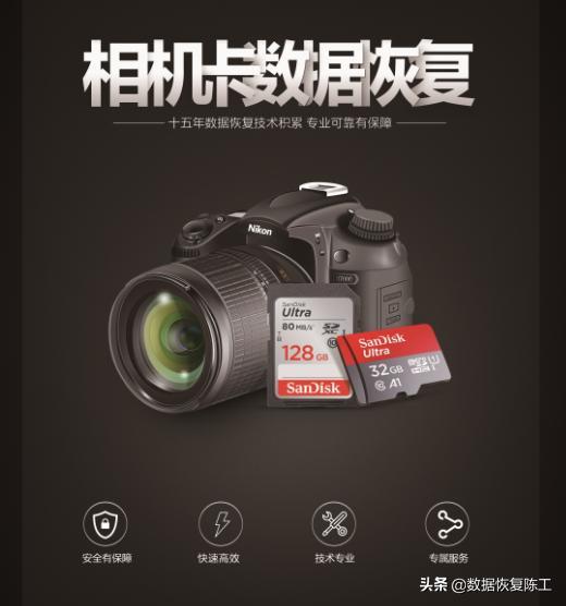相机SD卡CF卡格式化后又拍了新的照片造成覆盖后,相片还能恢复吗-8.jpg
