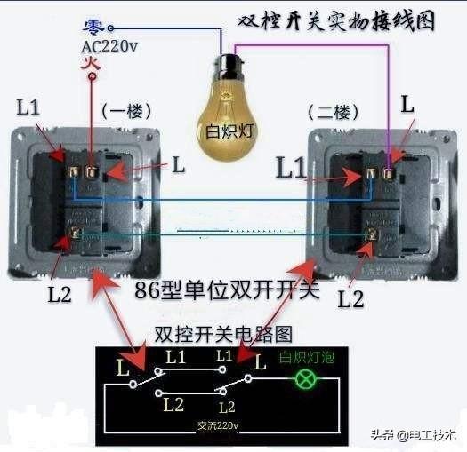 电灯开关L、L1和L2如何接线?看老电工全面分析,简单易懂-2.jpg