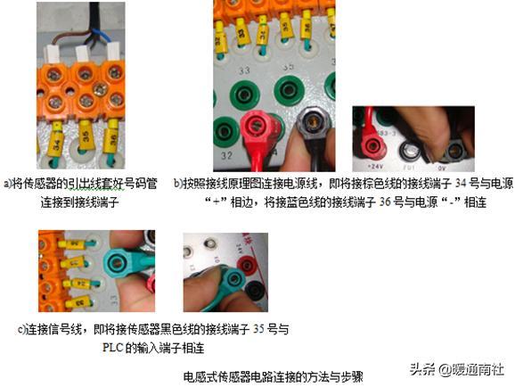 常用传感器的运用与连接-4.jpg