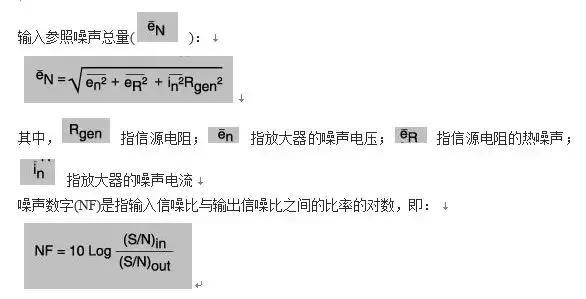 一文看懂电路噪声-2.jpg