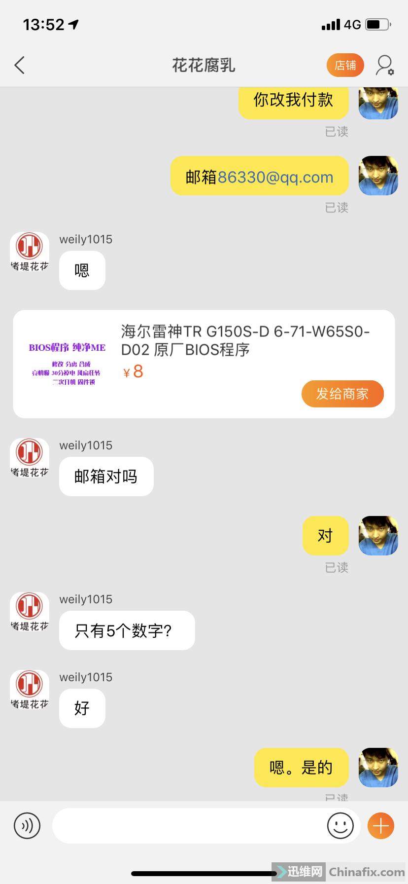QQ图片20190814140013.png