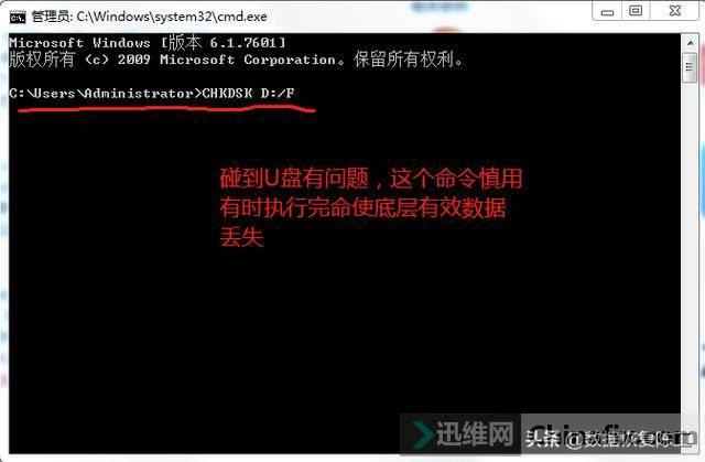 U盘出问题后为什么恢复出来的文件名称和容量都有,打开却报错?-2.jpg
