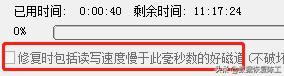 硬盘或移动硬盘认不到时,应该怎样进行故障的检测才正确-10.jpg