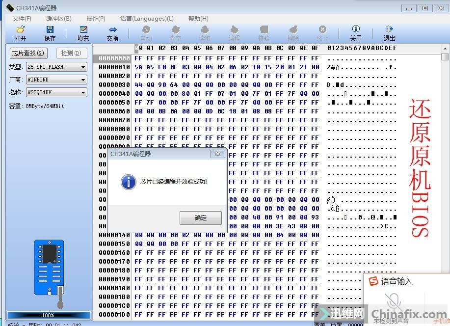 还原BIOS.jpg