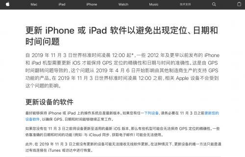 有料|苹果发布公告:11月3日这些iPhone不更新系统将