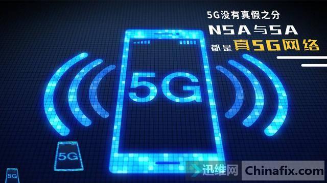 NSA与SA究竟哪个才是真5G?权威媒体与中国移动给出了