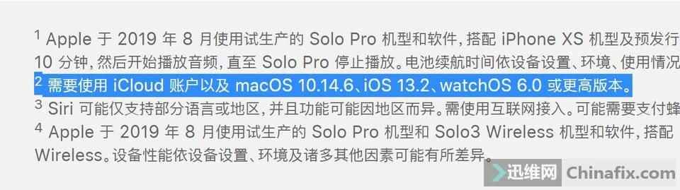 iOS13.2正式版最快可能在本月底推出