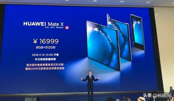 华为折叠手机11月发售!1.7万的MateX有何不同,打游戏