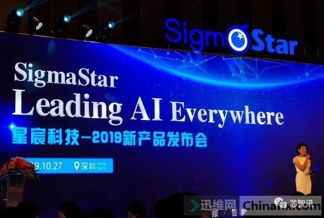 挑战华为海思,星宸科技欲夺下IPC芯片市场第一宝座