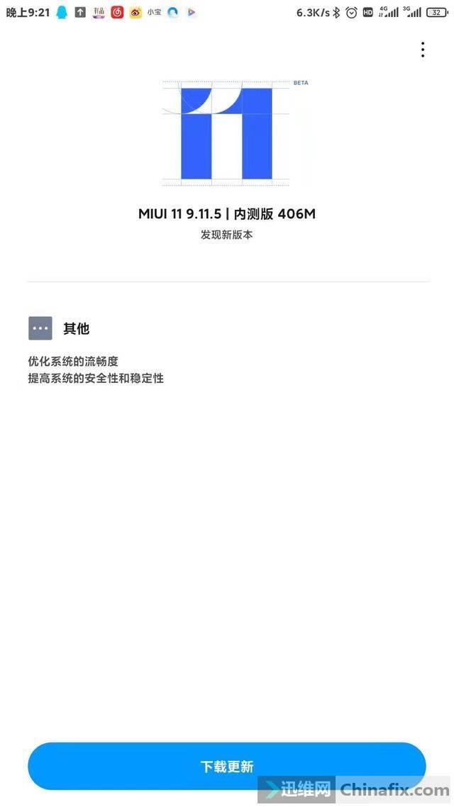 MIUI119.11.5更新,部分机型诈尸更新