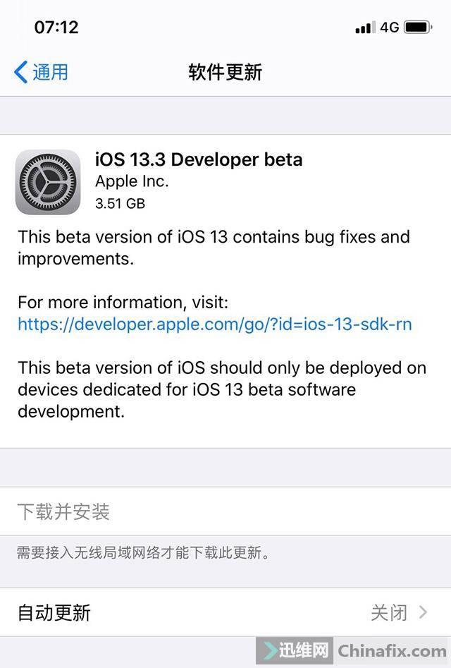 不杀微信后台了!苹果iOS13.3beta1出炉,附安装描述文件下载
