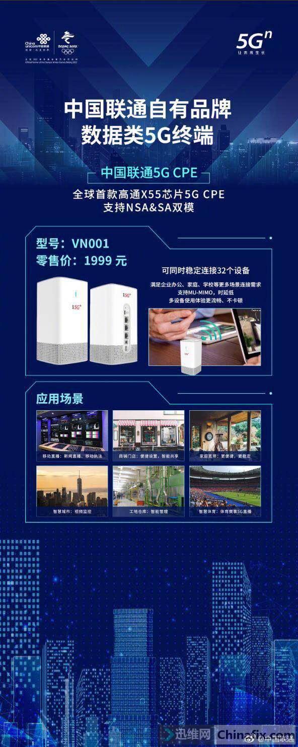 中国联通详解自有5GCPE/MIFI:首款高通X55芯片,支持5G双模