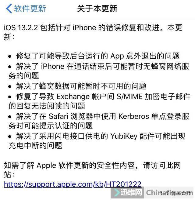 iOS13.2.2更新不仅修复了杀后台还解决了这4个问题