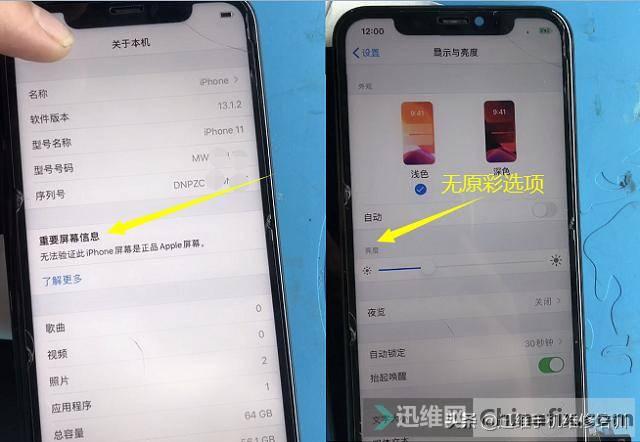 iPhone11系列手机换屏后无原彩功能解决方法