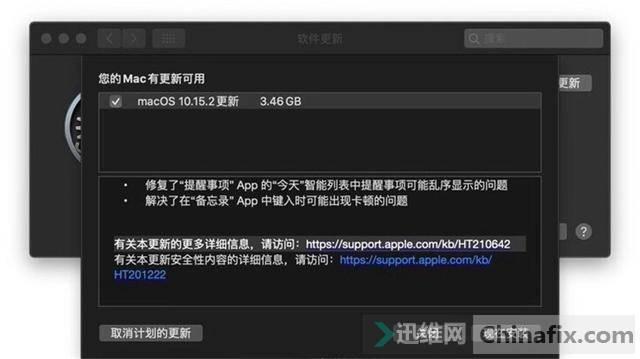 苹果macOSCatalina10.15.2正式版发布,修复大量Bug