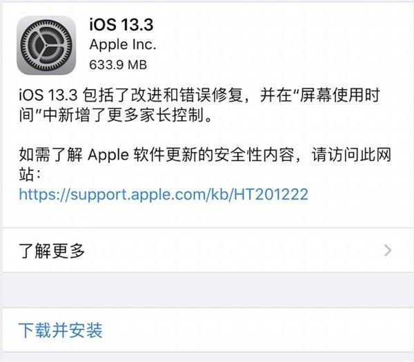 修复诸多漏洞,还有垃圾短信屏蔽!苹果正式推送iOS13.3