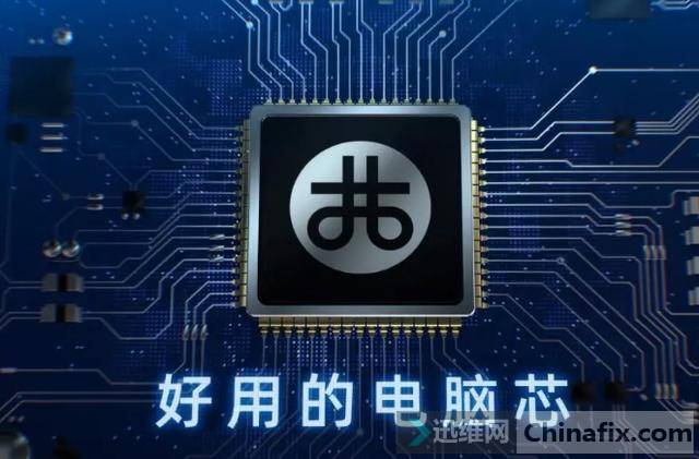 兆芯推出開勝KH-40000系列處理器:16nm,性能提升4倍