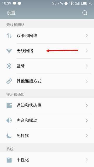 手机WiFi网速太慢了?那试试这样设置吧!