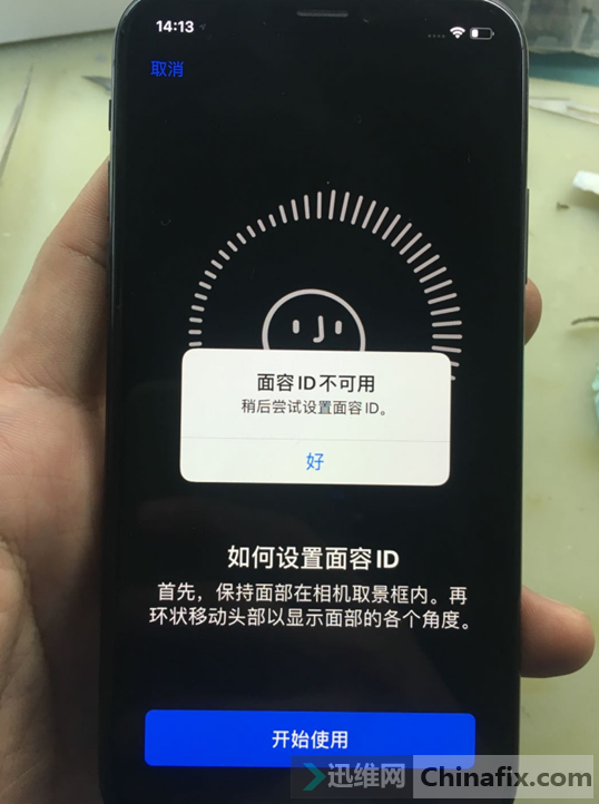 iPhone X面容ID不可用维修