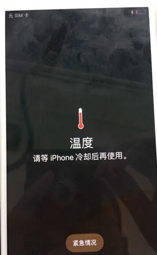 iPhone6s Plus开机提示温度过高维修