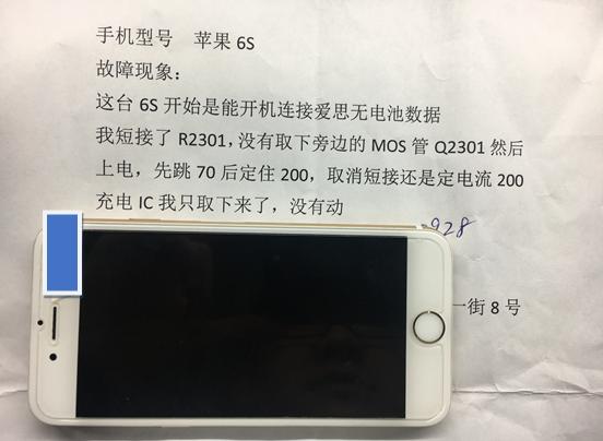 二修 iPhone 6s手机不开机,爱思无电池数据维修
