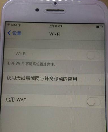 iPhone6手机WiFi打不开故障维修