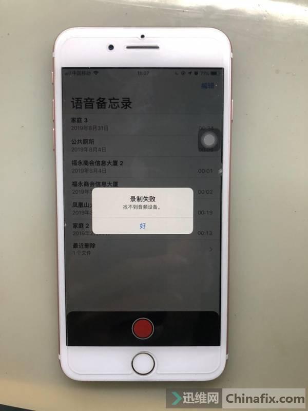 二修iPhen7 Plus手机打电话没声音,免提灰色维修