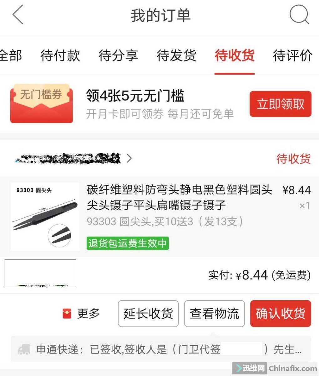 订单_看图王.jpg