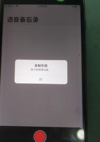 iPhone7P手机Siri用不了,免提灰色打不开故障维修