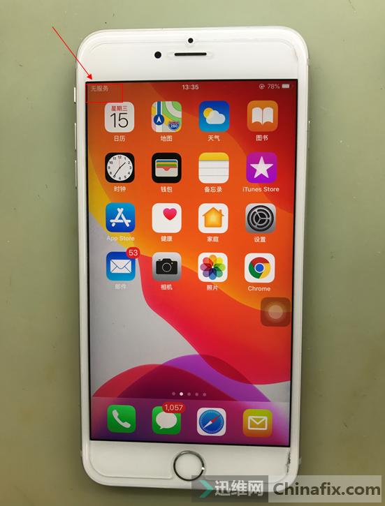 iPhone 6S Plus插卡无服务,无法接打电话维修